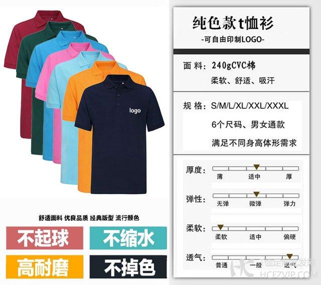 订做t恤衫,订做广告t恤衫,北京t恤衫订做(图3)