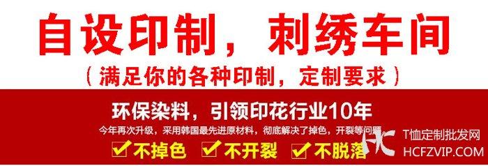 订做t恤衫,订做广告t恤衫,北京t恤衫订做(图4)