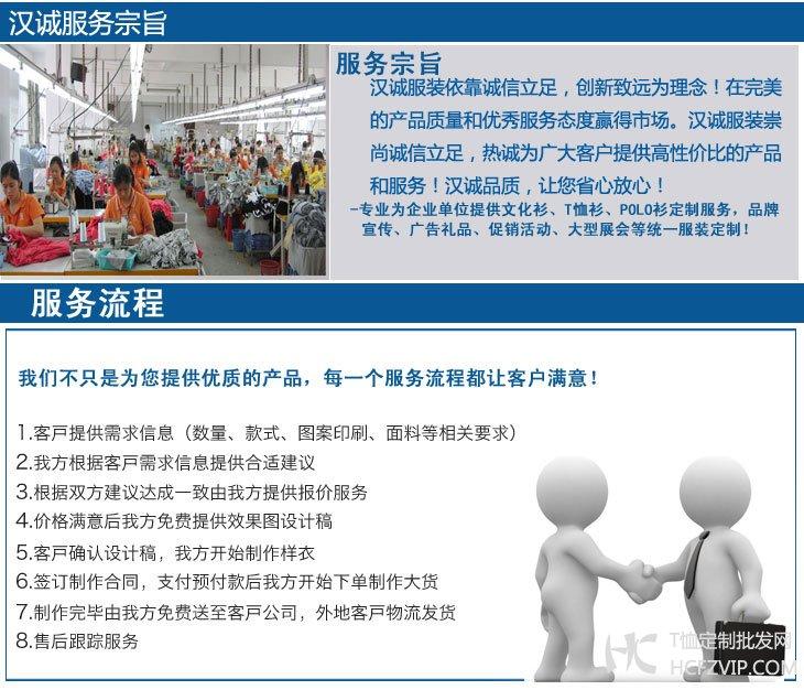 订做t恤衫,订做广告t恤衫,北京t恤衫订做(图24)