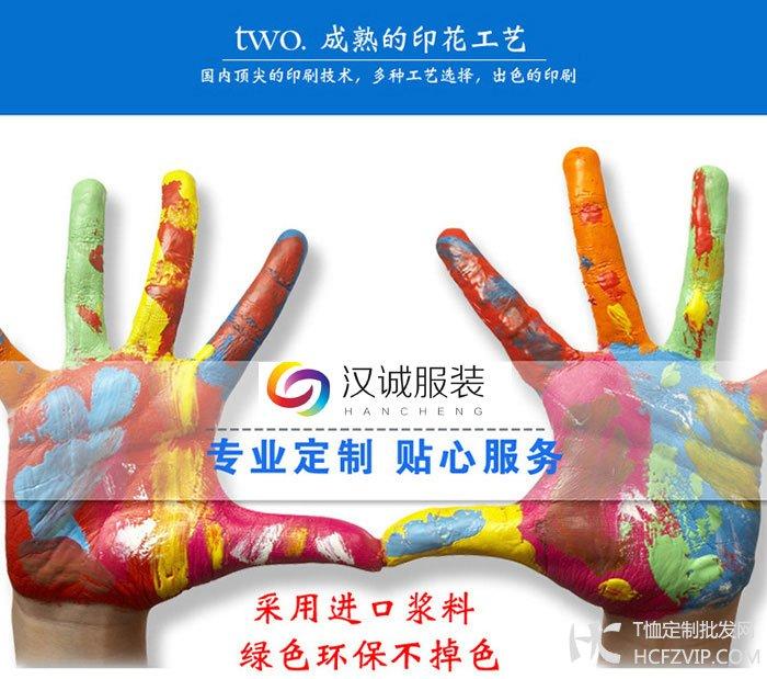 订做t恤衫,订做广告t恤衫,北京t恤衫订做(图7)