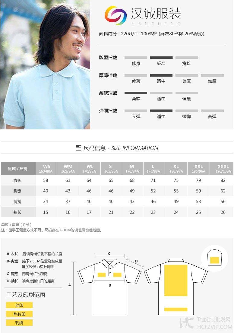 纯棉polo衫细节展示